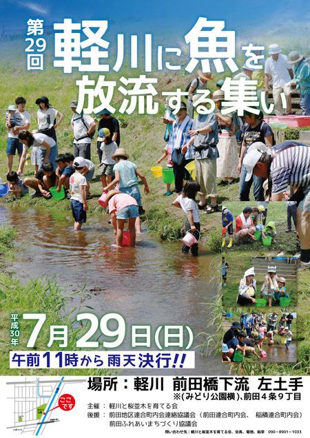 軽川ポスターA2.jpg